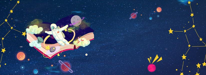 科幻科技宇宙探索宇航员背景