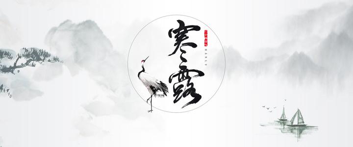 中国风寒露二十四节气水墨海报