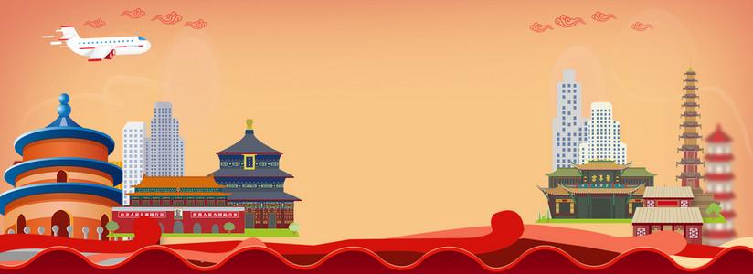 国庆黄金周旅游卡通海报背景