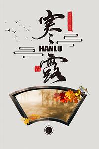 二十四节气寒露中国风海报挂画