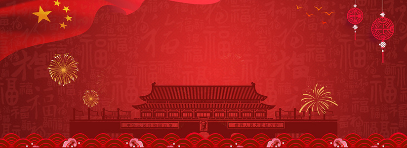 国庆剪纸风海报背景