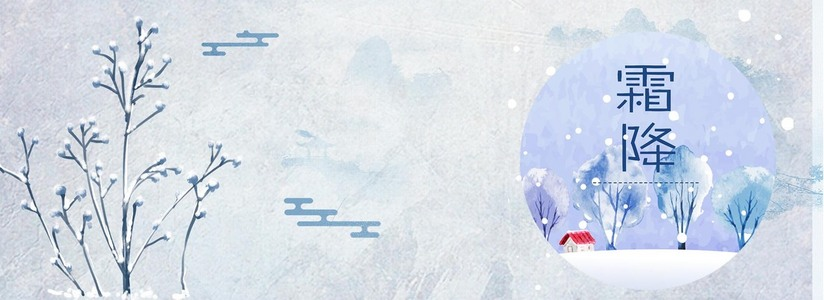 二十四节气霜降海报背景