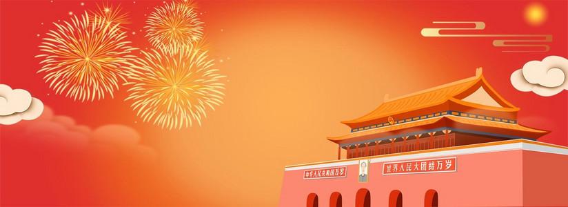 国庆节卡通红色海报背景