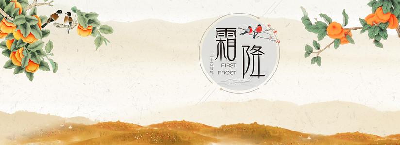 二十四节气霜降淘宝天猫电商海报背景图