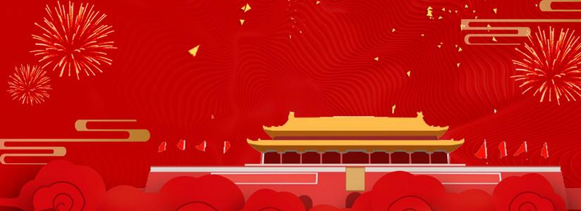 国庆节红色喜庆海报背景