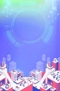 简约智慧科技城市蓝色大气海报