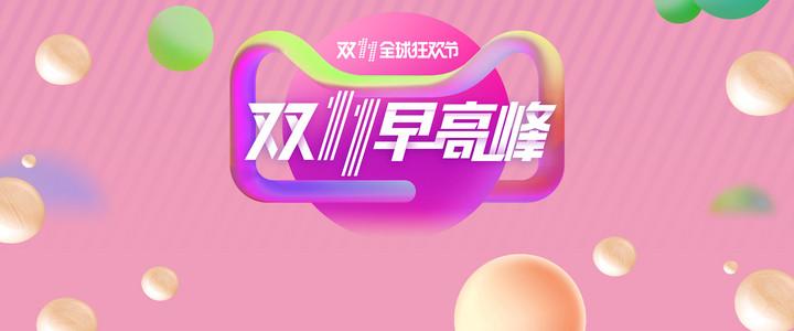 淘宝天猫双11双12狂欢气质泡泡海报