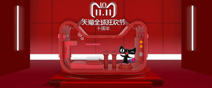 C4D风淘宝天猫双11狂欢红色促销海报