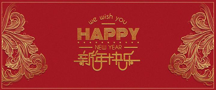 高端大气简约风新年快乐红金海报
