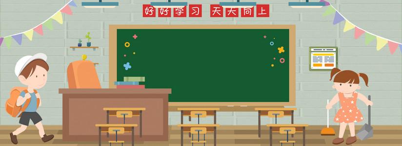 学校教室打扫卫生插画场景