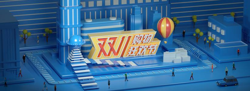 双十一购物狂欢节banner背景