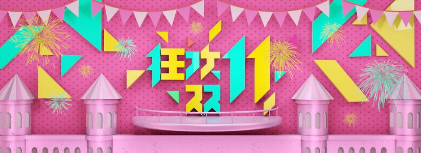 双十一狂欢双11banner背景