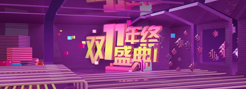 双十一双11年终盛典banner背景