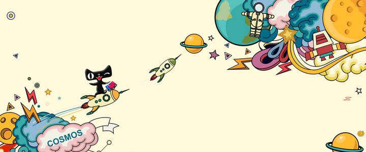 卡通风淘宝天猫双11狂欢手绘海报