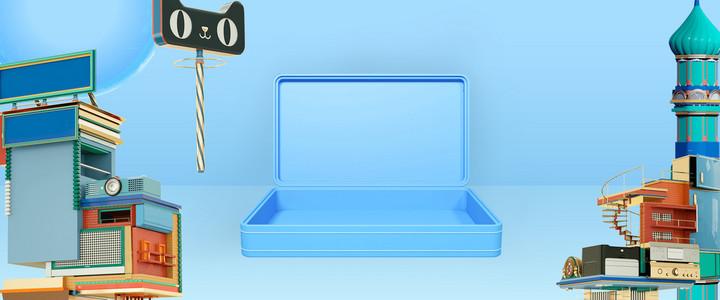 C4D风淘宝天猫双11狂欢节蓝色礼盒海报