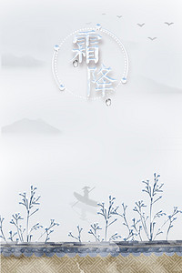 霜降24节气冰霜海报背景