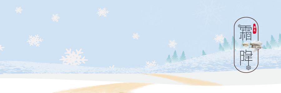 简约大气霜降背景模板