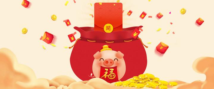 卡通风2019年猪年年货节红包喷发海报