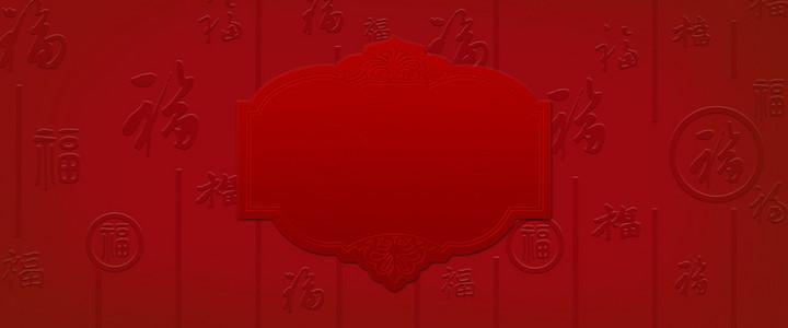 中国红2019年猪年新年快乐福字浮雕海报
