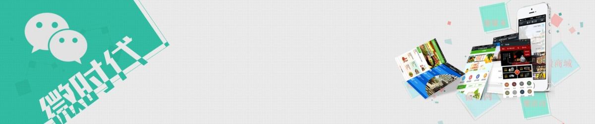 手机微信广告宣传背景banner