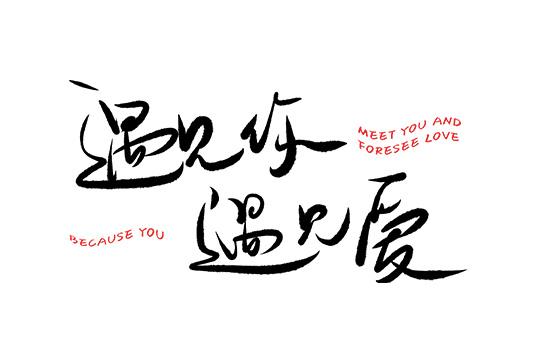 艺术字·爱情物语