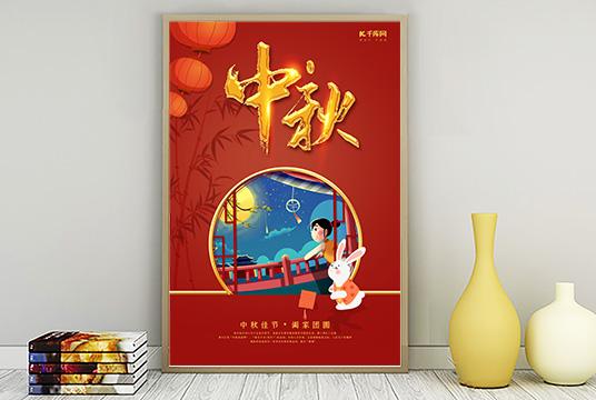 海报·中秋节
