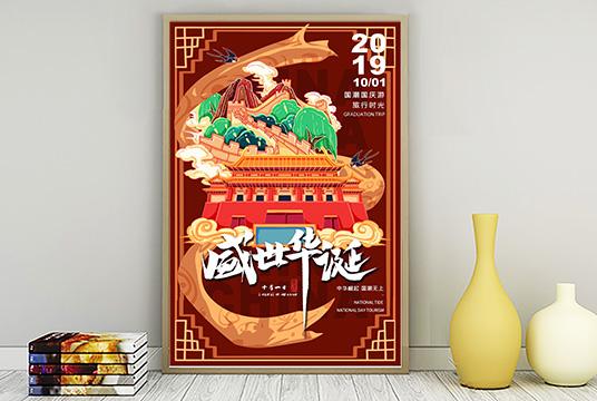 国庆70周年·模板
