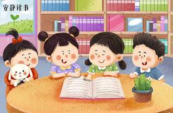 插画·世界读书日