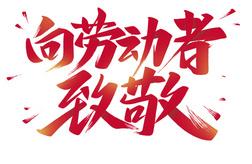 艺术字·五一劳动节热门