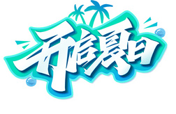 艺术字·开启夏日好时光