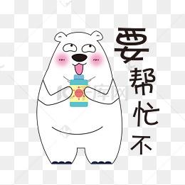 小北极熊表情包_帮忙图片-帮忙素材图片-帮忙素材图片免费下载-千库网png