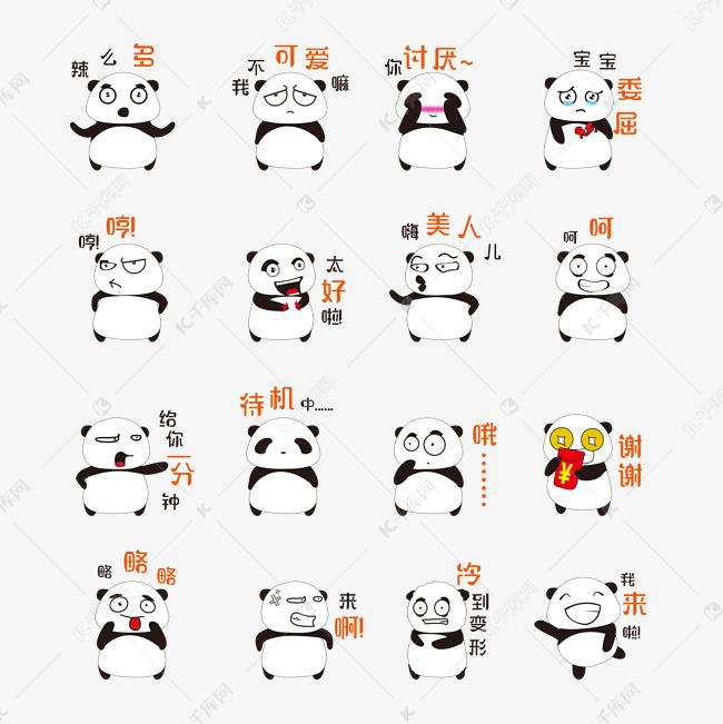 简笔可爱表情手绘_可爱简笔手绘卡通熊猫表情包素材图片免费下载-千库网
