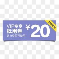 VIP抵用券