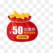 红色元宝福袋优惠券