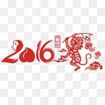 2016猴年艺术字