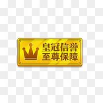 皇冠信誉至尊保障标签