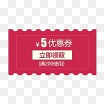 红色扁平优惠券