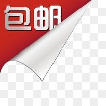 促销包邮图片包邮图片素材  包邮折角