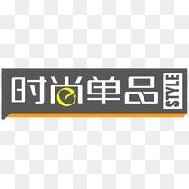 淘宝店招图标淘宝标签 时尚单品