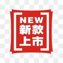 淘宝小图标素材淘宝商品标签 新款上市