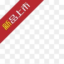 淘宝小图标淘宝热卖标签 新品上市 角标