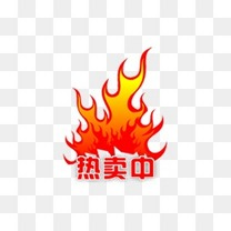 淘宝店招图标热卖标签  火爆热卖中