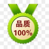 淘宝动态图标正品标签 绿色正品保证