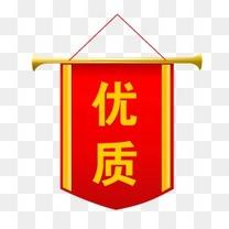 淘宝小标签正品图片 优质红丝旗子标签