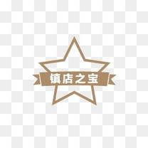 淘宝店招图标镇店之宝标签