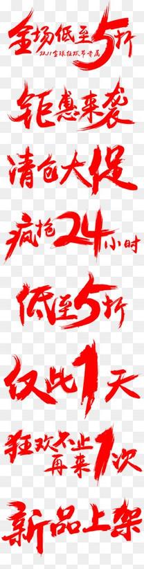 书法炫酷艺术字