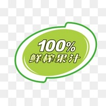 100%鲜榨果汁