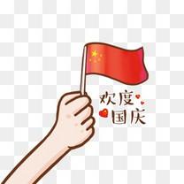 欢度国庆可爱卡通
