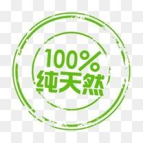 100%纯天然 促销标签