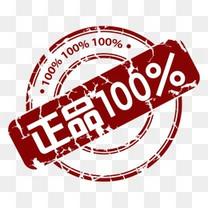 正品100% -正品标签